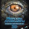 """Фильм """"Морские динозавры 3D: Путешествие в доисторический мир (Sea Rex 3D: Journey to a Prehistoric World)"""""""