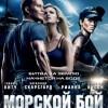 """Фильм """"Морской бой (Battleship)"""""""