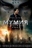 "Фильм ""Мумия (The Mummy)"""