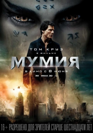 Фильм «Мумия (The Mummy)»