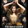 """Фильм """"Мушкетёры (The Three Musketeers)"""""""