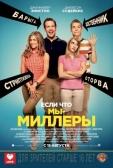 """Фильм """"Мы - Миллеры (We"""