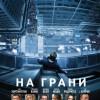 """Фильм """"На грани (Man on a Ledge)"""""""