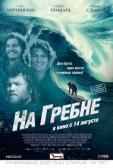 "Фильм ""На гребне (Drift)"""