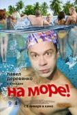 """Фильм """"На море!"""""""