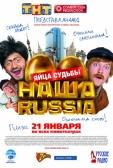 "Фильм ""Наша Russia: Яйца судьбы"""