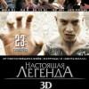 """Фильм """"Настоящая легенда 3D (Su Qi-Er)"""""""