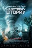 """Фильм """"Навстречу шторму (Into the Storm)"""""""