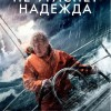 Не угаснет надежда (All Is Lost)