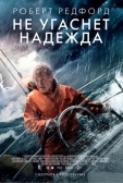 "Фильм ""Не угаснет надежда (All Is Lost)"""