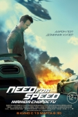 "Фильм ""Need for Speed: Жажда скорости (Need for Speed)"""