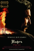 "Фильм ""Нефть (There Will Be Blood)"""
