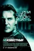 """Фильм """"Неизвестный (Unknown)"""""""