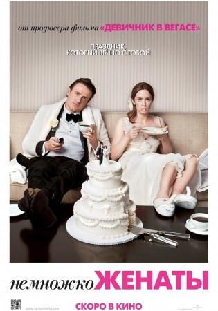 Немножко женаты (The Five-Year Engagement)