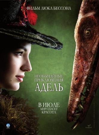 Необычайные приключения Адель (Les aventures extraordinaires d'Adèle Blanc-Sec)