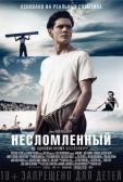 """Фильм """"Несломленный (Unbroken)"""""""