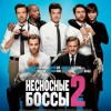 "Фильм ""Несносные боссы 2 (Horrible Bosses 2)"""