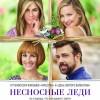 """Фильм """"Несносные леди (Mother"""
