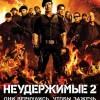 "Фильм ""Неудержимые 2 (The Expendables 2)"""