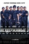 "Фильм ""Неудержимые 3 (The Expendables 3)"""