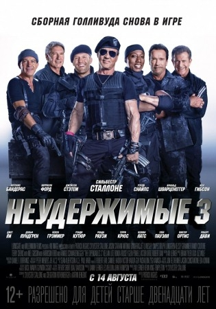 Неудержимые 3 (The Expendables 3)