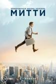"""Фильм """"Невероятная жизнь Уолтера Митти (The Secret Life of Walter Mitty)"""""""