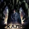 Невероятный халк (The Incredible Hulk)