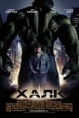 """Фильм """"Невероятный халк (The Incredible Hulk)"""""""