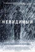 "Фильм ""Невидимый (The Invisible)"""