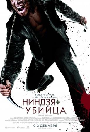 Ниндзя-убийца (Ninja Assassin)