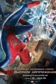 """Фильм """"Новый Человек-паук: Высокое напряжение (The Amazing Spider-Man 2)"""""""