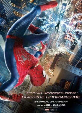Новый Человек-паук: Высокое напряжение (The Amazing Spider-Man 2)