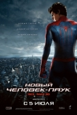 """Фильм """"Новый Человек-паук (The Amazing Spider-Man)"""""""