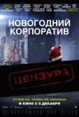 """Фильм """"Новогодний корпоратив (Office Christmas Party)"""""""