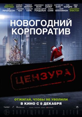 Новогодний корпоратив (Office Christmas Party)