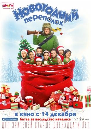 Фильм «Новогодний переполох»