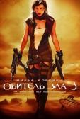 """Фильм """"Обитель Зла 3: Вымирание (Resident Evil 3: Extinction)"""""""