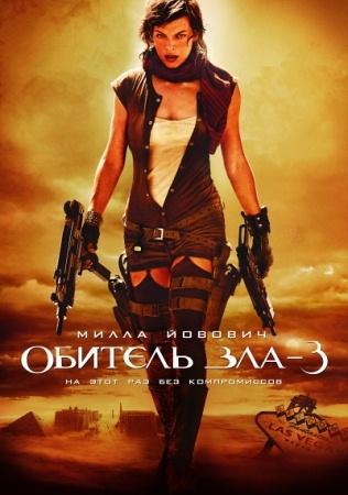 Обитель Зла 3: Вымирание (Resident Evil 3: Extinction)