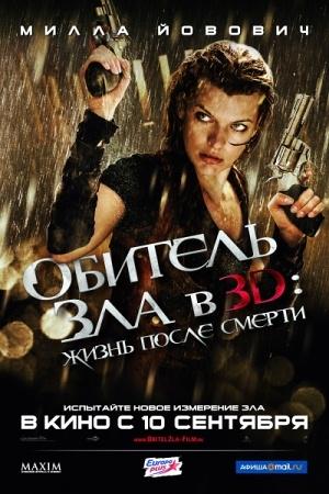 Обитель зла 4: Жизнь после смерти (Resident Evil: Afterlife)