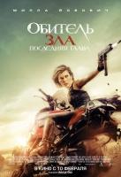 Обитель зла: Последняя глава (Resident Evil: The Final Chapter)