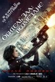 """Фильм """"Обитель зла: Возмездие (Resident Evil: Retribution)"""""""