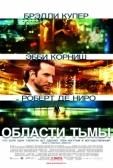 """Фильм """"Области тьмы (Limitless)"""""""