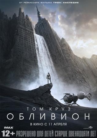 Обливион (Oblivion)