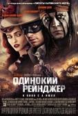 "Фильм ""Одинокий рейнджер (The Lone Ranger)"""