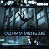 """Фильм """"Одним меньше (Dead Man Down)"""""""