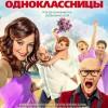 """Фильм """"Одноклассницы"""""""