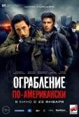 """Фильм """"Ограбление по-американски (American Heist)"""""""