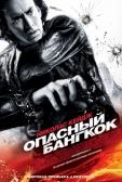 """Фильм """"Опасный Бангкок (Bangkok Dangerous)"""""""