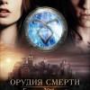"""Фильм """"Орудия смерти: Город костей (The Mortal Instruments: City of Bones)"""""""