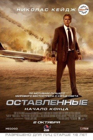 Оставленные (Left Behind)